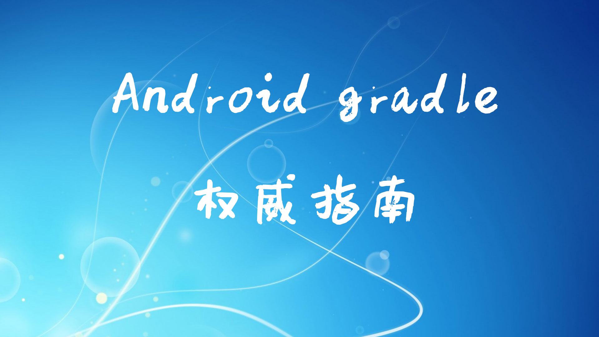 Android Gradle 多渠道构建